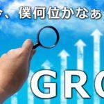 【無料】検索順位を調べるツール「GRC」が便利すぎる