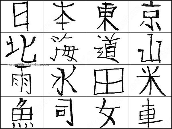 008_letters-chinese-alphabet-text-type-letters-free-photoshop-brush