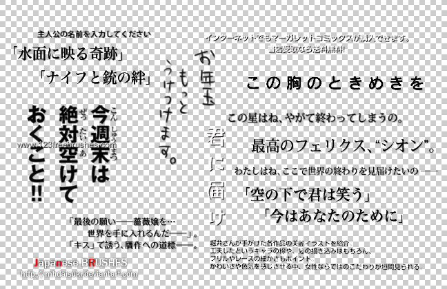 123freebrushes_japanese_text_859_photoshop_free_brush